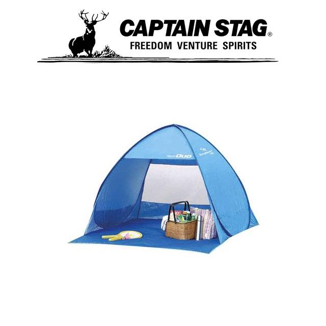 キャプテンスタッグ アウトドア キャンプ ポップアップ テント デュオUV UVカット 海 ビーチ 簡単設営 キャリーバック付 M5787 CAPTAINSTAG