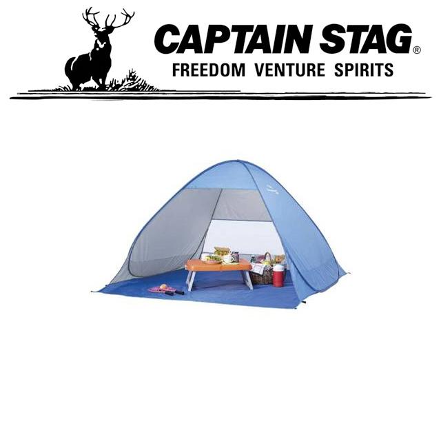 キャプテンスタッグ アウトドア キャンプ 海 バーベキュー BBQ ポップアップ ビーチ テント UV 紫外線カット キャリーバック付 M5781 CAPTAIN STAG