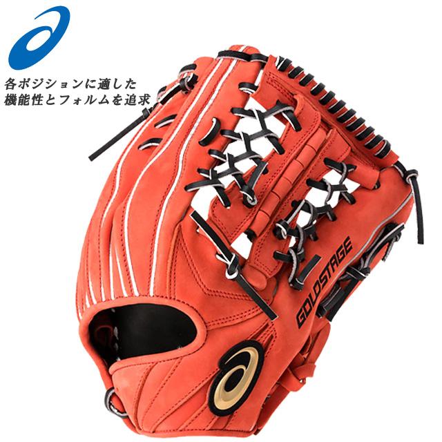 アシックス グラブ 一般用 グローブ ミット SPEED AXEL スピードアクセル 外野手用 外野 軟式用 機能性 フォルム 天然皮革 ステアハイド 野球 ベースボール BASEBALL 野球用品 野球用具 アクセサリー LH RH asics 3121A329