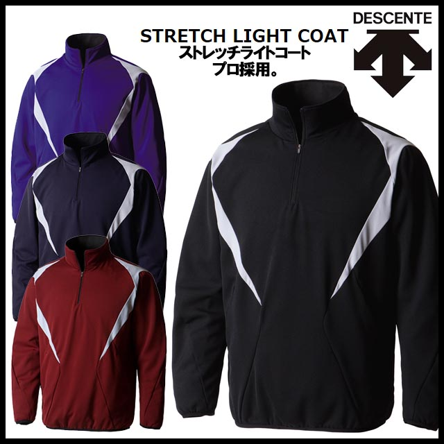 DESCENTE デサント 野球 ウエア STD-429 ストレッチライトコート トレーニング 防風性 軽量性