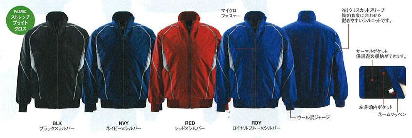 DESCENTE デサント 野球 グランドコート 中綿 保温 軽量 dr208 メンズ