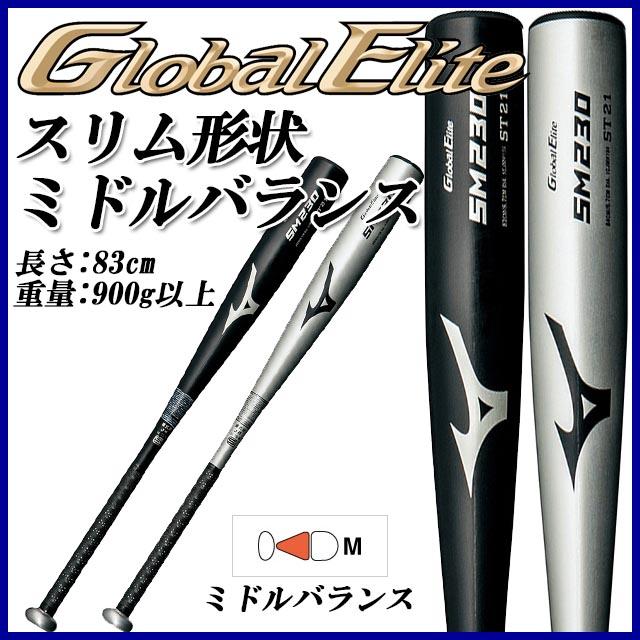 MIZUNO ミズノ 野球 バット 1CJMH104 硬式用 グローバルエリート SM230 金属バット 83cm ミドルバランス 1CJMH10483