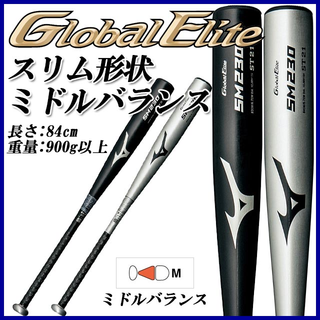 MIZUNO ミズノ 野球 バット 1CJMH104 硬式用 グローバルエリート SM230 金属バット 84cm 1CJMH10484