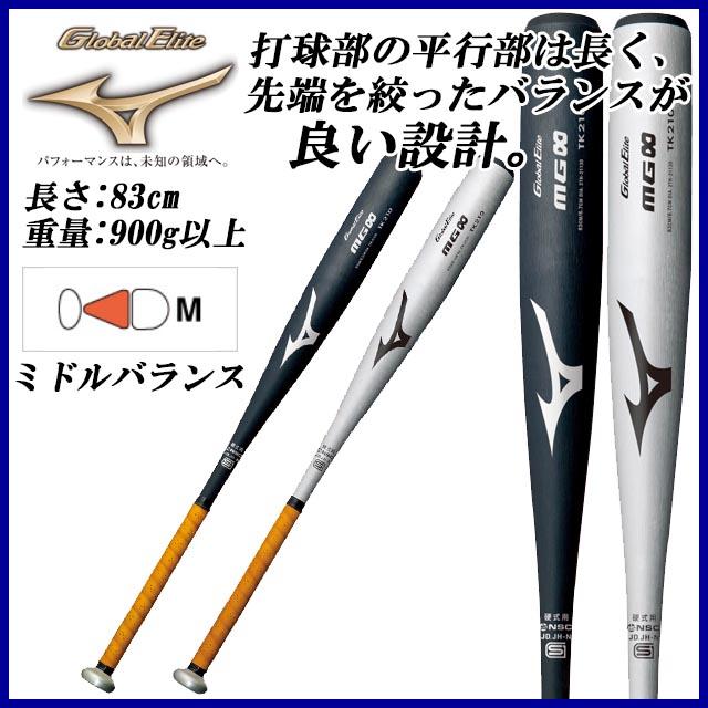 MIZUNO ミズノ 野球 硬式用 金属バット グローバルエリート MG∞ 金属製 2th21130