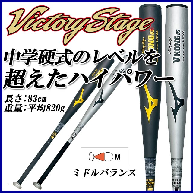 MIZUNO ミズノ 野球 2TH269 中学硬式用 金属バット ビクトリーステージ Vコング02 金属製 83cm 2TH26930