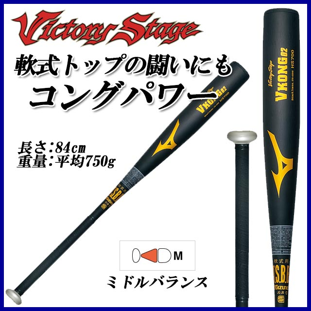 MIZUNO ミズノ 野球 バット 2TR43340 軟式用 ビクトリーステージ Vコング02 金属製 84cm 平均750g ミドルバランス