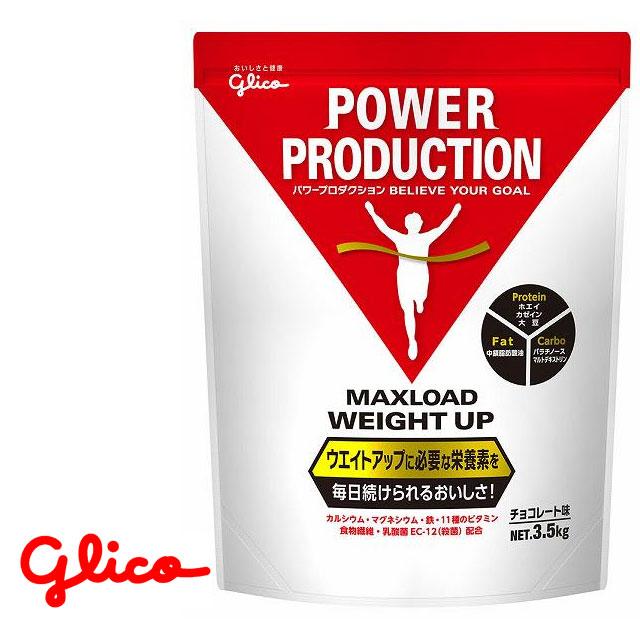 glico ホエイプロテイン マックスロード ウェイトアップ 3.5kg チョコレート味 トレーニングでウエイトアップしたい方におすすめ グリコ G76039