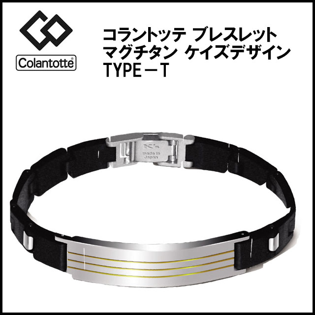 Colantotte コラントッテ マグチタン K's design TYPE-T ブレスレット 腕など装着部位の血行改善、コリに プレート部分は軽くて錆びにくく、アレルギーを起こしにくい純チタン製 ACMKT