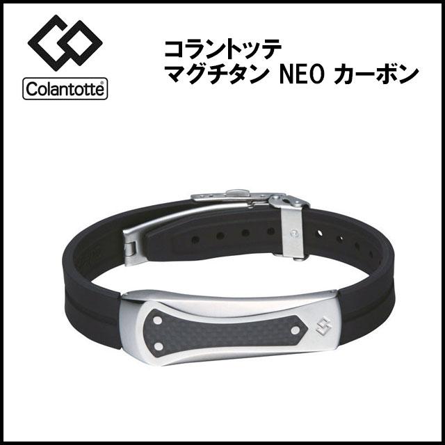 Colantotte コラントッテ マグチタン NEO カーボン ブレスレット 腕など装着部位の血行改善、コリに 一つ一つ丁寧に作られたカーボンが純チタンと見事にマッチ ACMNC