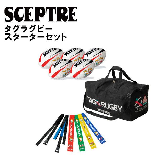 セプター タグラグビー スターターセット ボール5個 タグベルト40本 バッグ1個 SCEPTRE SP320SS