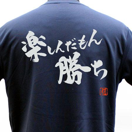 【ラグビーTシャツ】楽しんだもん勝ちポリTシャツ 練習着 ラグビー トレーニング 吸水速乾