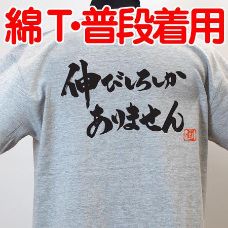 アウトレットセール 特集 2020A/W新作送料無料 ラグビーTシャツ 伸びしろしか綿Tシャツ 普段着用 伸びしろしかありません