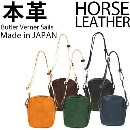 レザーサコッシュバッグ 日本製 本革 馬革 軽い 柔らかい 革 バッグ レザーバッグ 縦型ミニショルダーバッグ / バトラーバーナーセイルズ ButlerVernerSails / メンズ レディース 斜めがけ 軽量 小さめ おしゃれ カジュアル 30代 40代 50代 ファッション ブランド