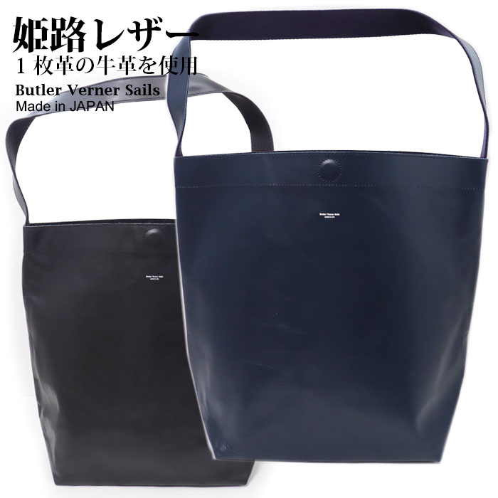大容量 本革ワンショルダーバッグ 日本製 本革鞄 レザーバッグ / バトラーバーナーセイルズ ButlerVernerSails / メンズ レディース 牛革 ショルダーバッグ 斜めがけ おしゃれ 丈夫 軽量 軽い 柔らかい 革 バッグ 大きめ 30代 40代 50代 ファッション ブランド