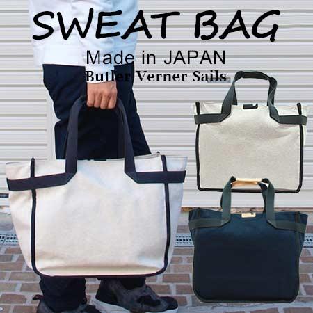 5b26591e3b1f トートバッグ 送料無料 スウェット生地 日本製 帆布鞄 30/7度詰 裏毛 ...