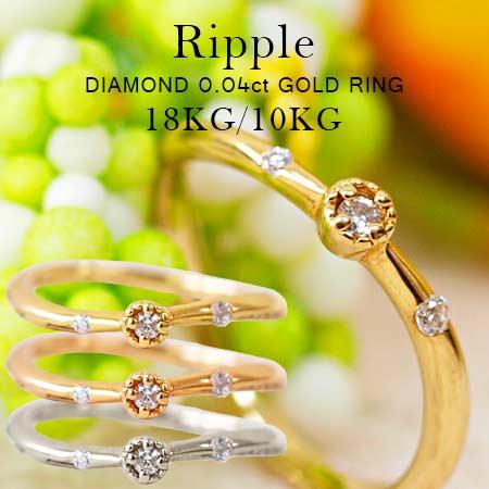 K10リング 3カラーから選べる 日本製 レディース 指輪 10金 / リップル 天然ダイヤモンド 0.04カラット ゴールドリング 【 おしゃれ かわいい 華奢 プチジュエリー シンプル 刻印 10k K18 18金 18k 】