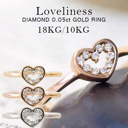 K10リング 3カラーから選べる 日本製 レディース 指輪 10金 / ラブリネス 天然ダイヤモンド 0.05カラット ゴールドリング 【 おしゃれ かわいい 華奢 プチジュエリー シンプル 刻印 10k K18 18金 18k 敬老の日 】