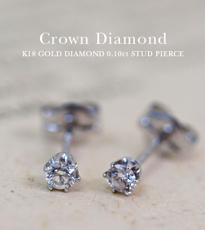 K18ピアス 3カラーから選べる 日本製 ゴールドピアス クラウン ダイヤモンド 0.1カラット ホワイトゴールドピアス 18金 【 両耳ピアス イヤリング おしゃれ かわいい 華奢 プチジュエリー シンプル 18k K10 10金 10k 敬老の日 】