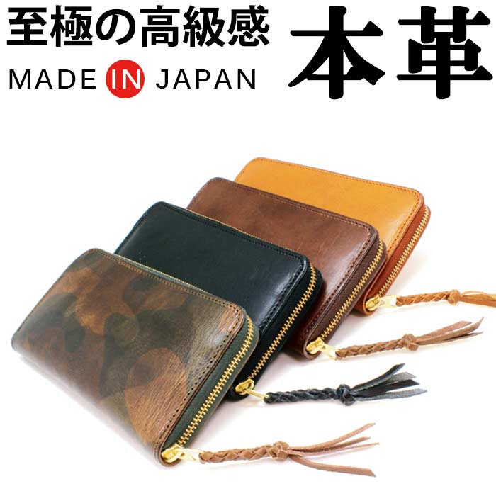 785bac6ad4f2 楽天市場】日本製 イタリアンレザー&栃木レザー ラウンドファスナー 長 ...