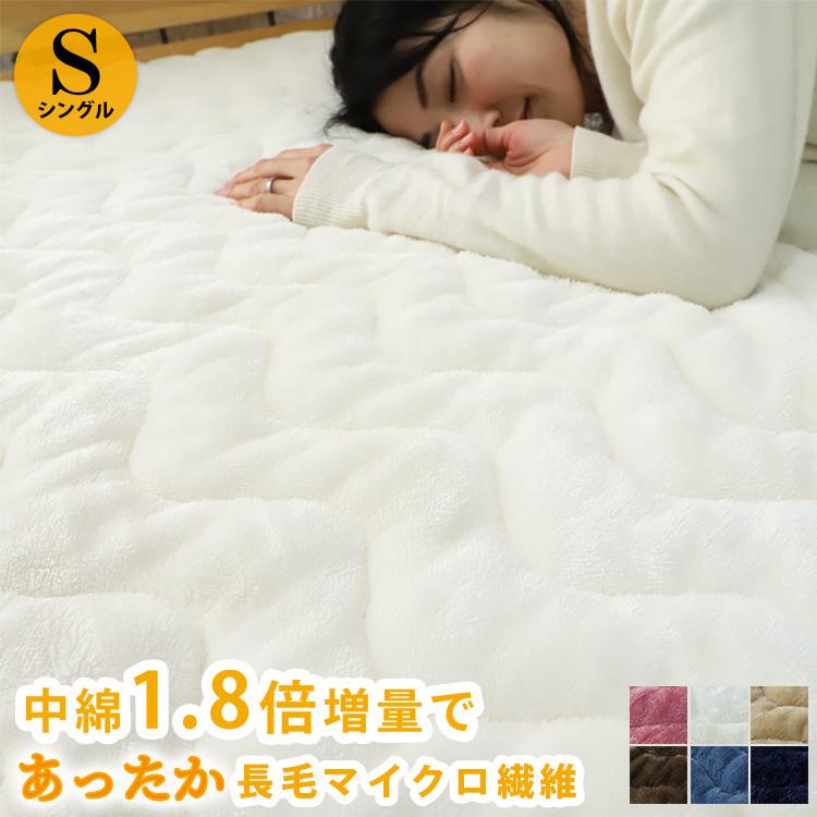 日本最大級の品揃え 中わた増量でふっくらボリューム あったかフランネルの敷きパッド ベッドパッド シングル 敷きパッド 冬 厚手 洗える あったか 暖かい 超定番 冬用 マイクロファイバー ベッド敷き ベッドカバー 約100x205cm ゴム留め ラグリー ゴム付き ふんわり敷きパット マットレスカバー 可愛い