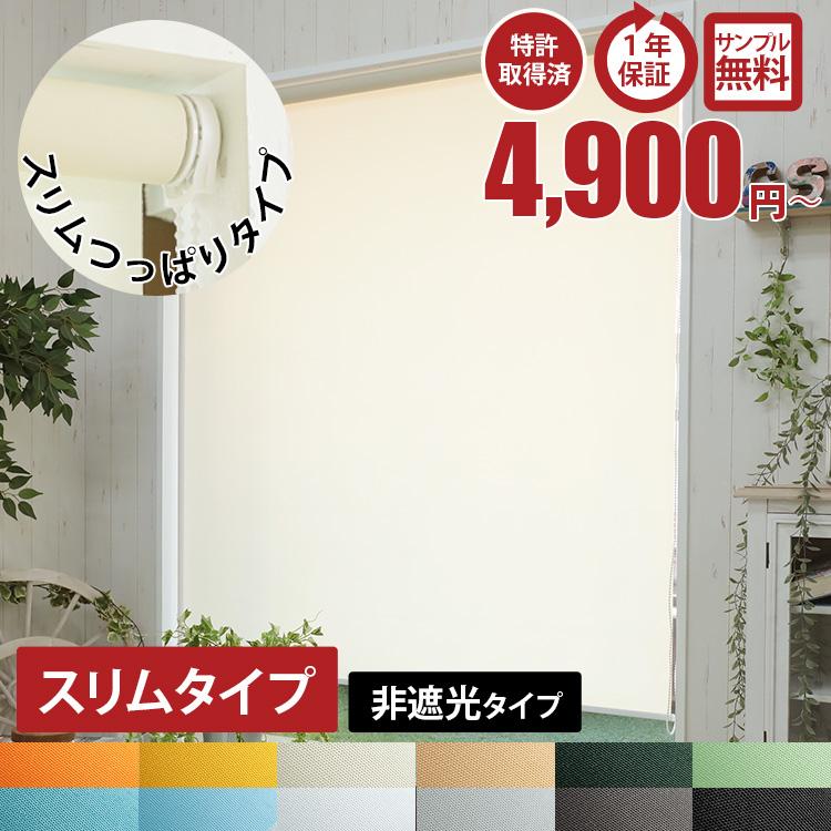 スリム 特許取得 2ステップで簡単につっぱれる 光を取り込める非遮光タイプ 幅60 幅80 幅90 幅100 幅180 幅160 高さ250 選べる12色 スリムタイプ 1ミリ単位 おすすめ特集 サイズオーダー つっぱり式 ロールスクリーン 非遮光タイプ スクリーン 部屋 カーテン オーダー 目隠し めかくし 新生活 穴あけ不要 お気にいる つっぱり 取り付け簡単 小窓 ロール 非遮光 チェーン式 仕切り 突っ張り オーダーメイド