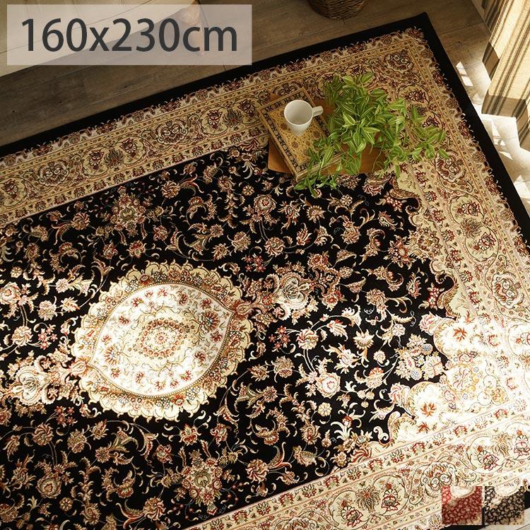 ラグ ウィルトン織り 絨毯 じゅうたん ラグマット おしゃれ 丈夫 耐久 ホットカーペット 床暖房対応 ベルギー エレガント ラグ専門店 <セレブリティ/約160x230cm>