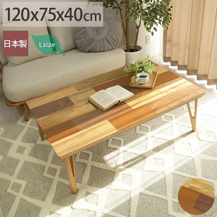 おしゃれ こたつ テーブル 木製 木目 国産 ラグ専門店 オールシーズン 新生活<トリス モザイク/Lサイズ>◆ラグリー