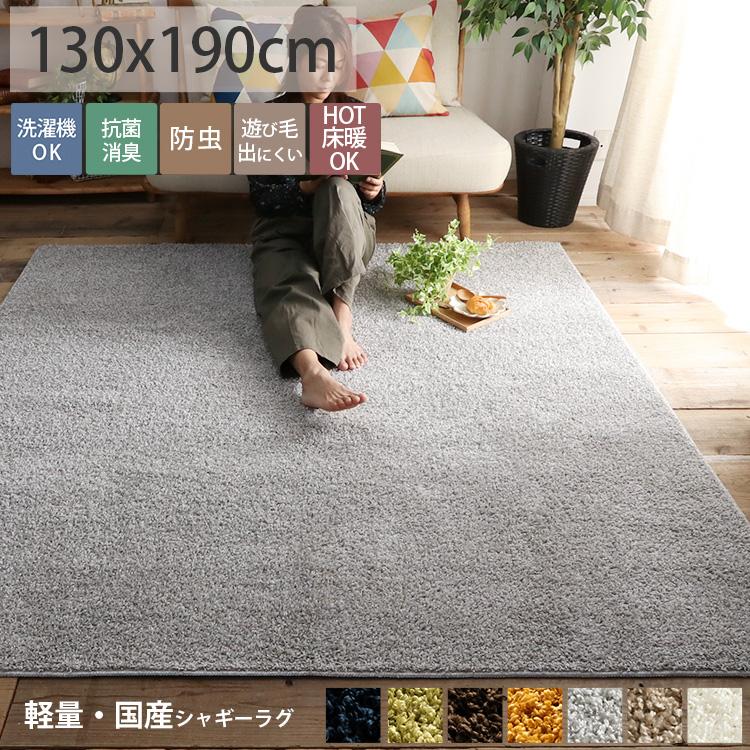 【日本製】シャギーラグ 洗える 防ダニ ラグマット カーペット グレー 洗濯機対応 日本製 国産 1.5畳 おしゃれ 床暖房対応 ホットカーペット対応 ベージュ アイボリー グリーン 青 シルバー<アルテミス/約130x190cm>