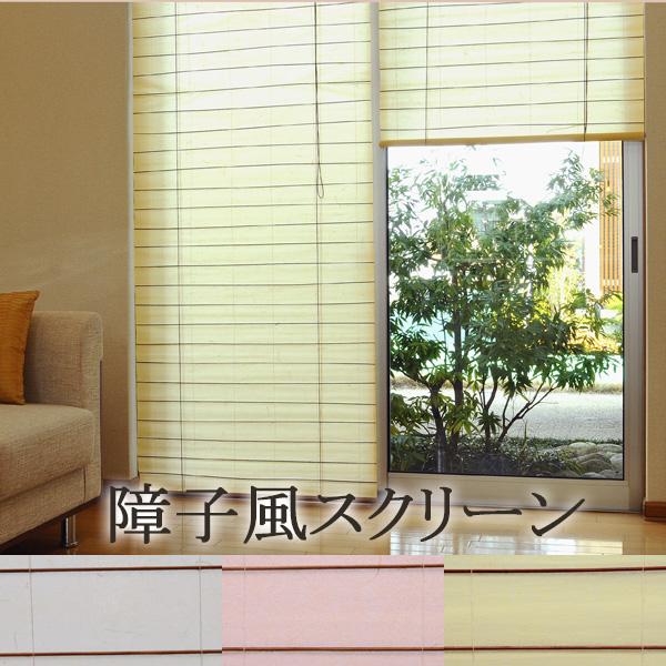 ロールスクリーン 和風 メーカー直送 カーテン 激安 規格サイズ カーテンレール 取付け OK ☆新作入荷☆新品 障子 和紙風スクリーン 幅180cm×高さ180cm 間仕切り 風和璃 スクリーン ロールカーテン ふわり