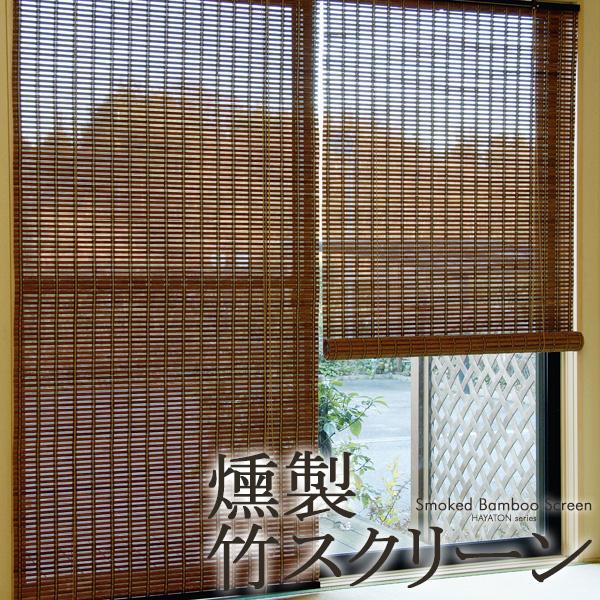 すだれ おしゃれ 竹 ロールスクリーン RC-1240【幅176cm×高さ180cm】日よけ 間仕切り ロールカーテン