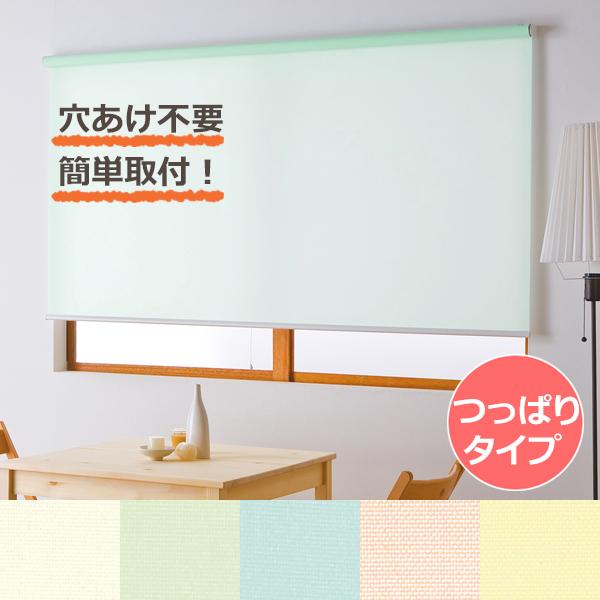 ロールスクリーン つっぱり式 ロールスクリーン 幅180×高さ180cm アルティス ロールカーテン 簡単取り付け ロールカーテン