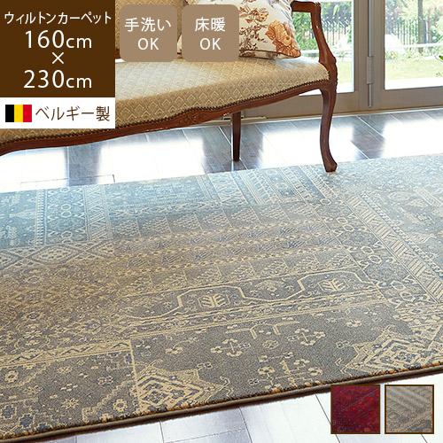 【あす楽/送料無料】ビンテージパッチ柄 ベルギー製高密度ウィルトンカーペット【160×230cm】