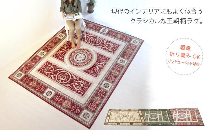 送料無料!!王朝柄 ベルギー製モケットカーペット【200×290cm】