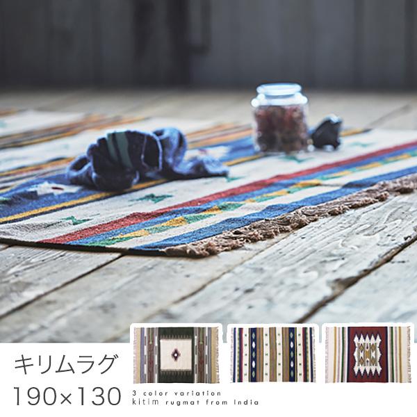 ★送料無料★ キリムラグ 190x130cm アジアンテイスト おしゃれ 【SI】プレゼント ギフト ラグランデ