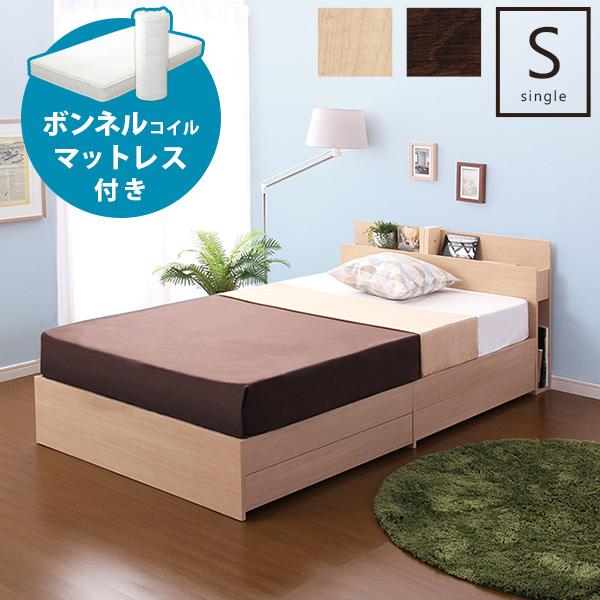 ベッド 木製 照明 すのこ コンセント付き 宮棚 ヘッドボード 北欧 デザインベッド ウォールナット 【サザン-SASAN-(シングル)】(ロール梱包のボンネルコイルマットレス付き)【OG】