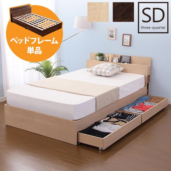 ベッド 木製 照明 すのこ コンセント付き 宮棚 ヘッドボード 北欧 デザインベッド ウォールナット 【サザン-SASAN-(セミダブル)】【OG】 初売り