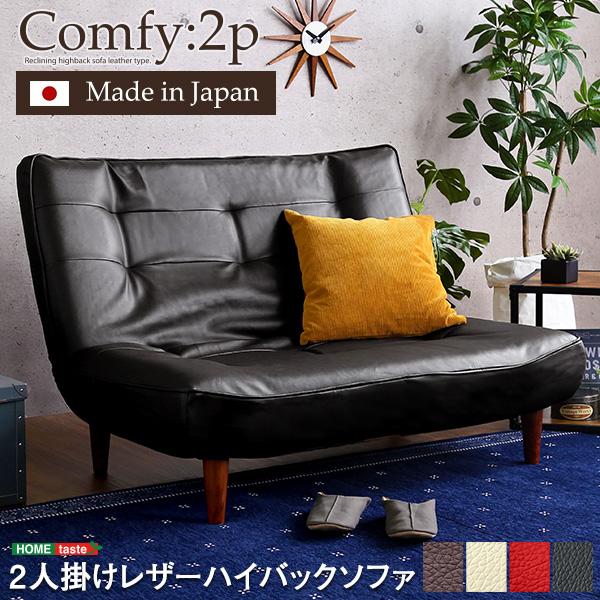 2人掛ハイバックソファ(PVCレザー)ローソファにも、ポケットコイル使用、3段階リクライニング 日本製Comfy-コンフィ-【OG】 西海岸 シンプル 男前インテリア ヴィンテージ ワンルーム ブラウン ブラック