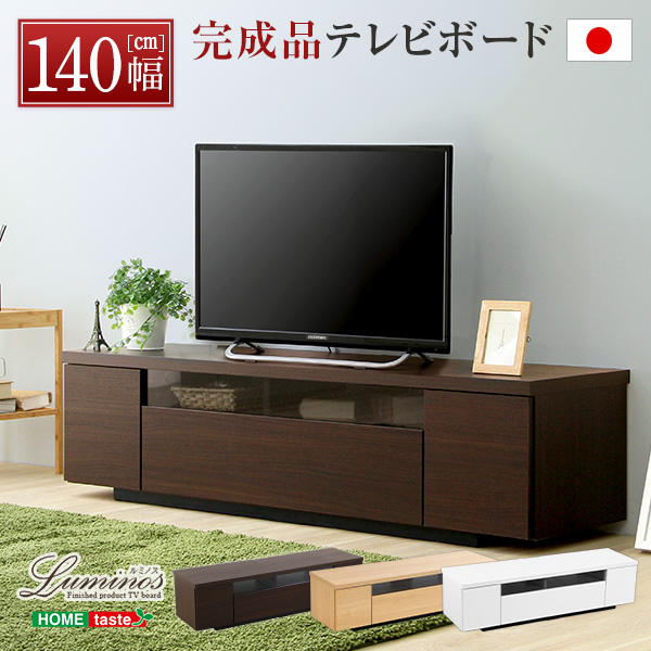 シンプルで美しいスタイリッシュなテレビ台(テレビボード) 木製 幅140cm ナチュラル 日本製・完成品 【OG】 ブラウン ホワイトリビングボード TVボード ローボード 大容量 北欧 シンプル ナチュラル