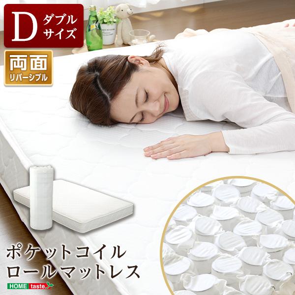 マットレス ダブル ポケットコイル ベッド ロール梱包 薄型 厚み20cm ロフトベッド に最適 【OG】【AS】