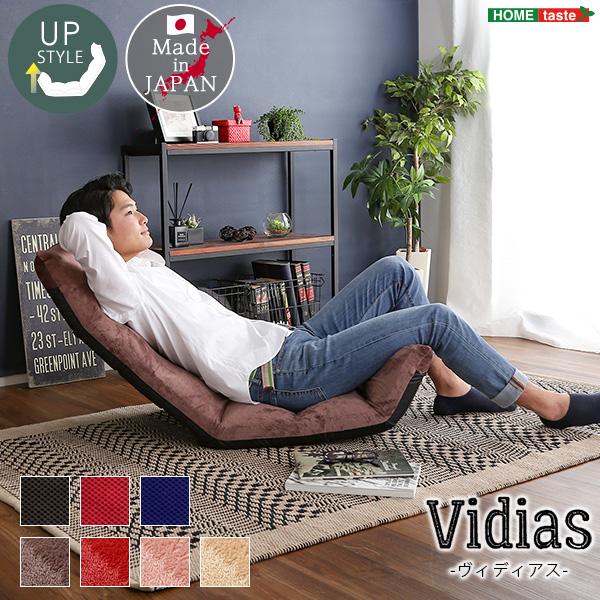 注目ブランド インテリア イス 座椅子 チェア リクライニング 起毛 メッシュ 日本製 ギアチェンジ Vidias-ヴィディアス もこもこ 7カラー アップスタイル 送料無料激安祭 折り畳み式 ラグランデ マルチリクライニング座椅子 ふわふわ OG