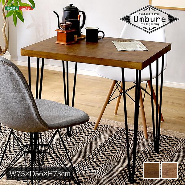 インテリア ヴィンテージテーブル スチール脚 オシャレ コンパクト 75cm幅 未使用 木目 カフェ パソコンデスク 流行のアイテム オフィス ラグランデ ワーク ヴィンテージテーブル75cm幅 OG Umbure-ウンビュレ-