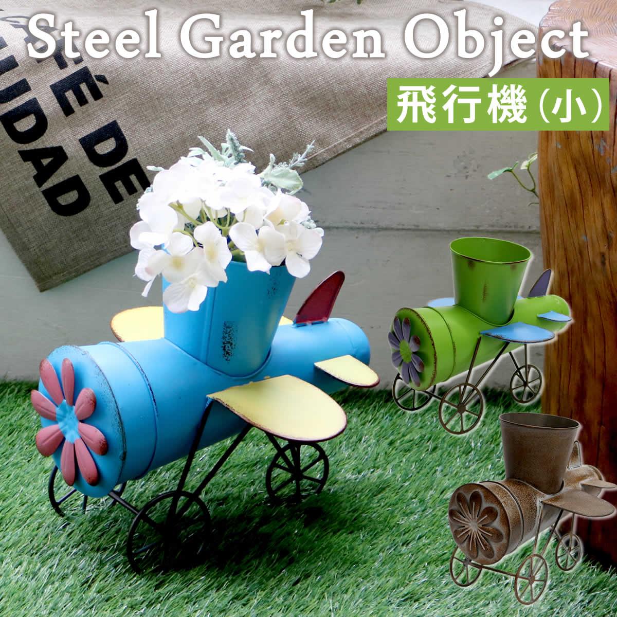置物 置き物 人気上昇中 オーナメント ブリキ風 ガーデンオーナメント 人形 SI 小 飛行機 販売 LTI スチールガーデンオブジェシリーズ