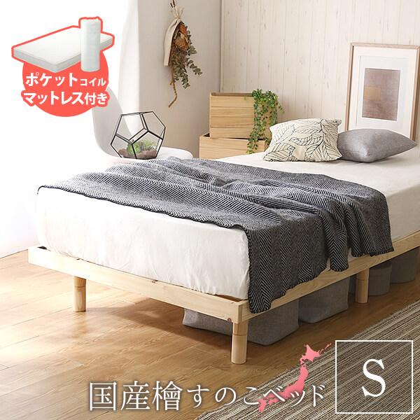 高さ調整脚付き 檜すのこベッド(シングル) ポケットコイルマットレス付き  ひのき ヒノキ 簡単組み立て ベッド bed 木製【OG】ラグランデ