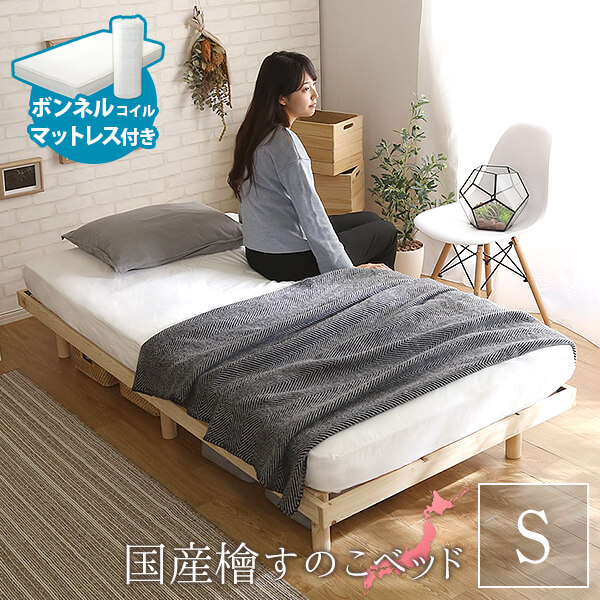 高さ調整脚付き 檜すのこベッド(シングル) ボンネルコイルマットレス付き  ひのき ヒノキ 簡単組み立て ベッド bed 木製【OG】ラグランデ