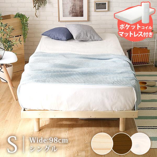 3段階高さ調整付き すのこベッド(シングル) ポケットコイルマットレス付き スカーラ レッドパイン無垢材 簡単組み立て ベッド bed 木製【OG】ラグランデ