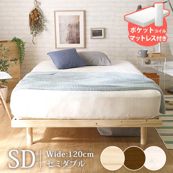 3段階高さ調整付き すのこベッド セミダブル 新品 送料無料 ポケットコイルマットレス付き スカーラ 簡単組み立て ラグランデ 木製 1段階高さ調整付き ご予約品 bed ベッド OG