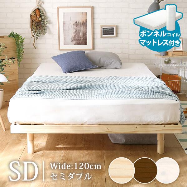 【マラソン限定ポイント10倍】1段階高さ調整付き すのこベッド(セミダブル) ボンネルコイルマットレス付き スカーラ レッドパイン無垢材 簡単組み立て ベッド bed 木製【OG】ラグランデ