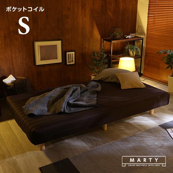 脚付きロールマットレス やわらかな寝心地(ポケットコイルスプリング)【MARTY-マーティ-】シングルサイズ【OG】ラグランデ