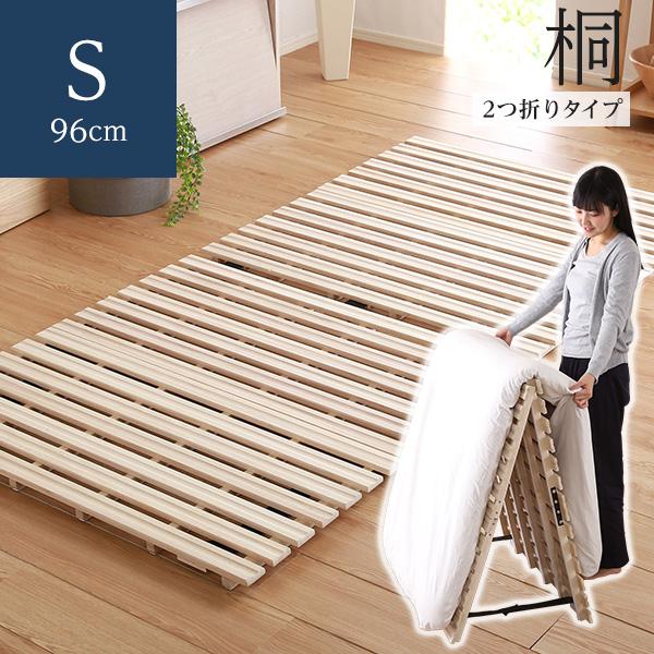 家具 インテリア ベッド マットレス ベッド用すのこマット 桐 すのこ すのこベッド 待望 シングル 湿気 スノコマット 折りたたみ 1位の実績 布団 授与 除湿 折り畳み カビ対策 隙間に収納 通気性抜群 冬の結露対策 二つ折り すのこマット 2つ折り 立てるだけで布団が干せる OG 極厚38mm 湿気対策 天然木