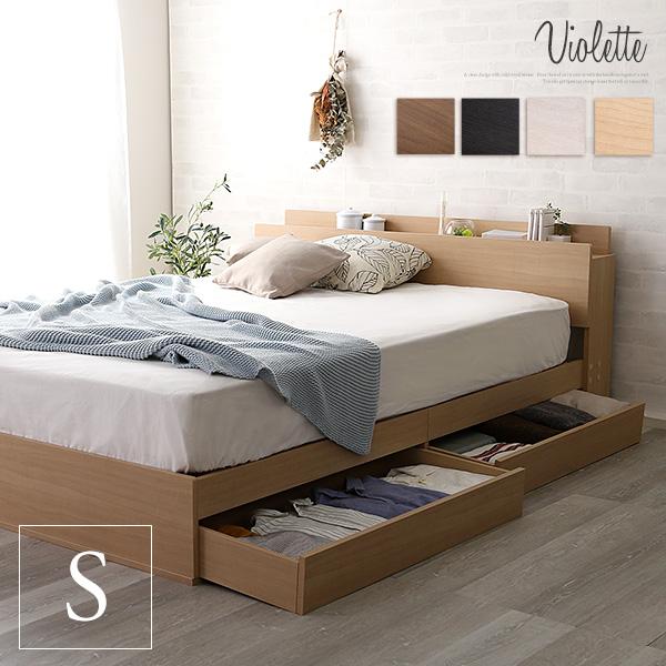 収納付きデザインベッド【Violette-ヴィオレット-(シングル)】【OG】ラグランデ
